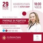 Училище за родители на деца с атопичен дерматит - лектор д-р Виолина Тодева